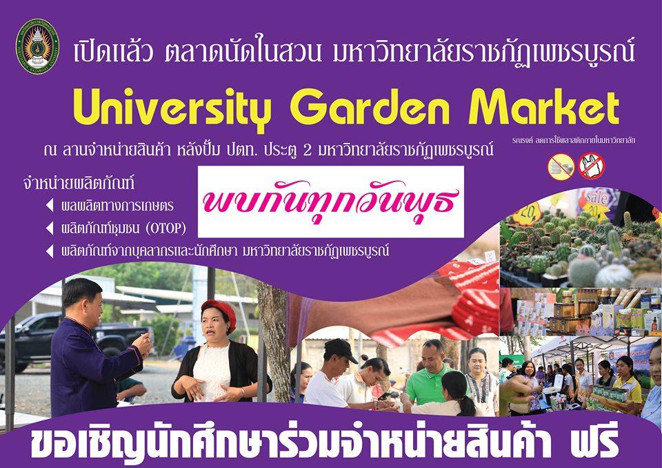 """ตลาดนัด """" University Garden Market"""""""