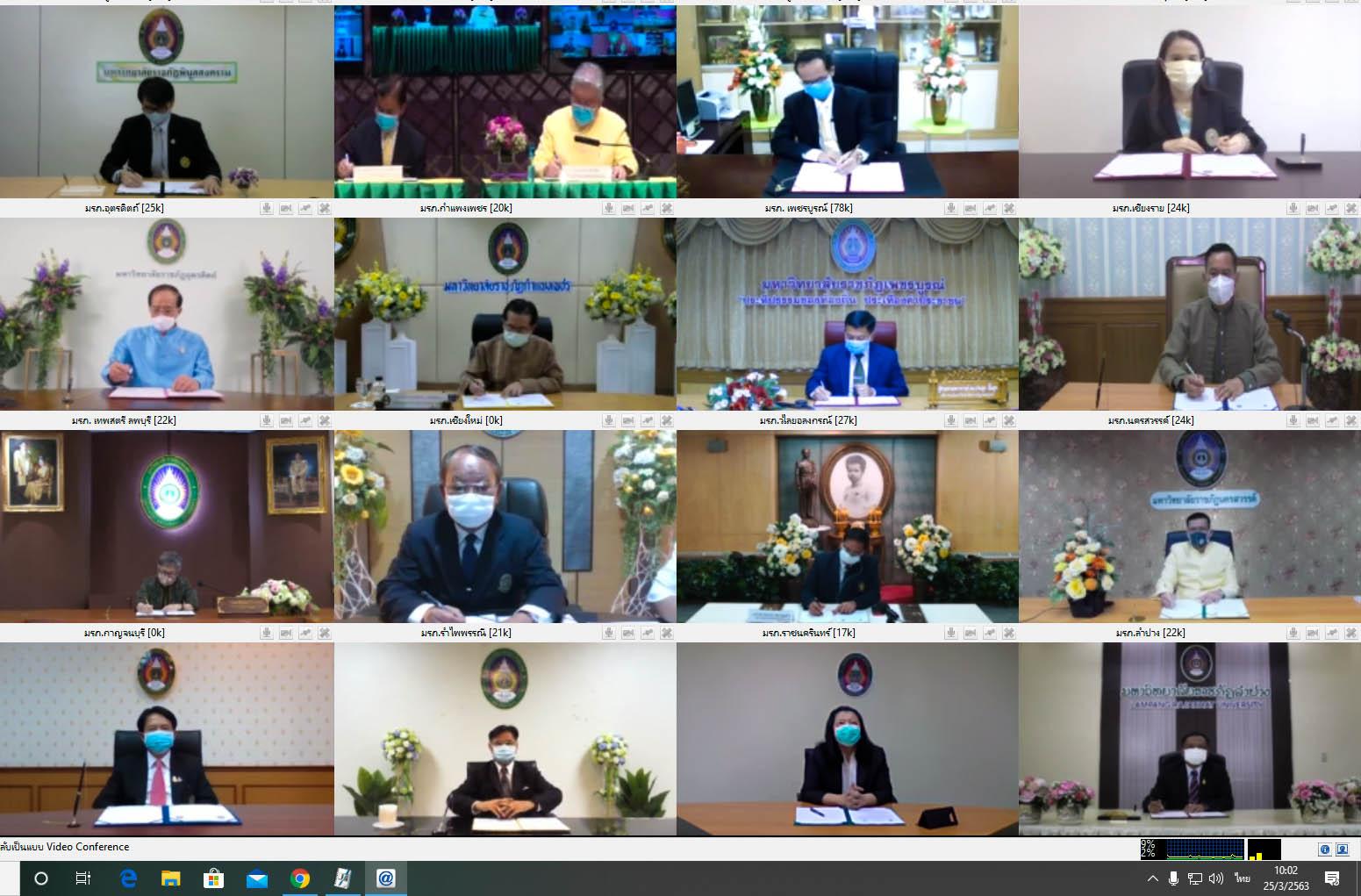 ม.ราชภัฏเพชรบูรณ์ ร่วม MOU กับ ม.ราชภัฏทั่วประเทศ และกรมส่งเสริมวัฒนธรรม กระทรวงวัฒนธรรมผ่านจอภาพ (Video Conference System)