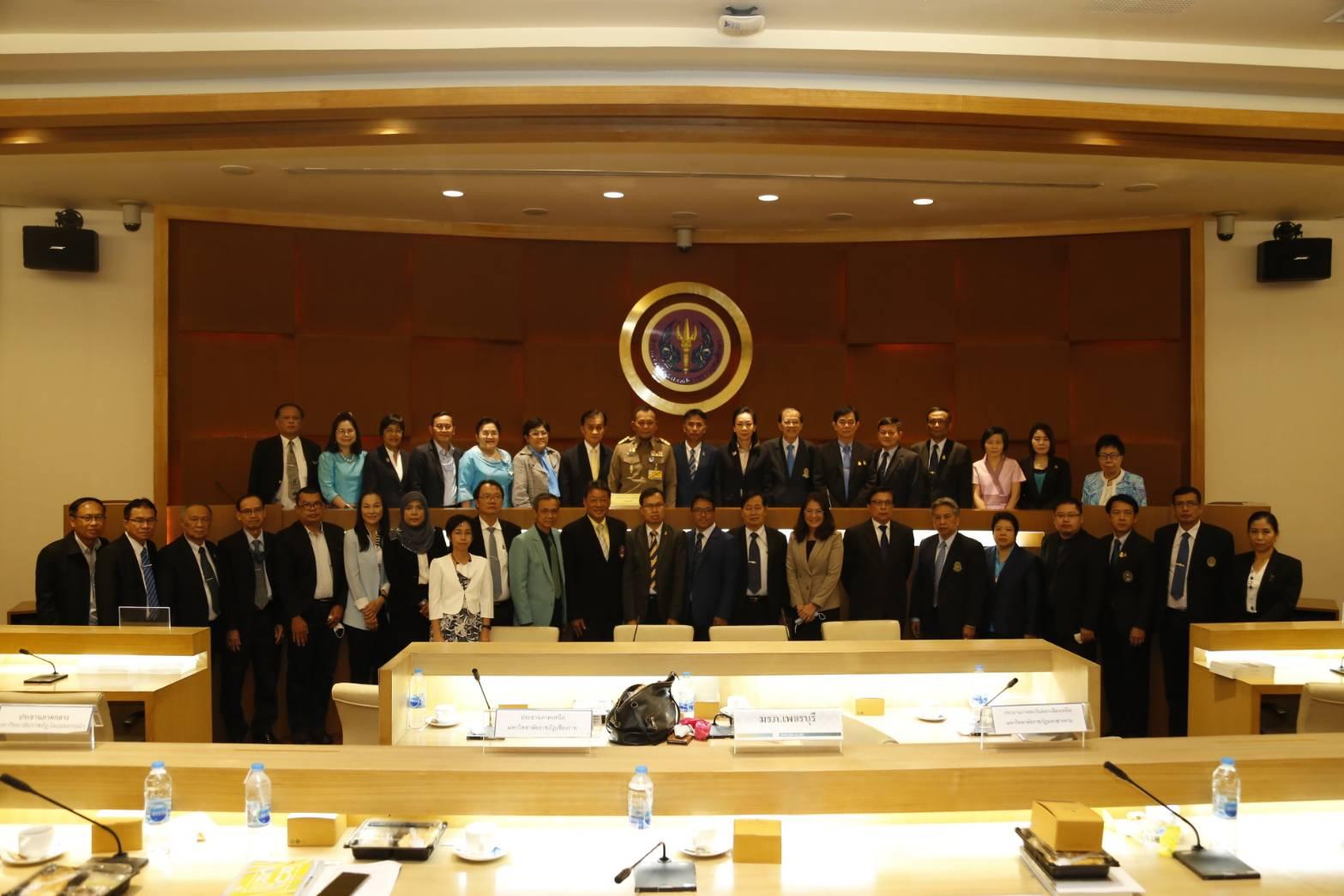ประชุมอธิการบดีมหาวิทยาลัยราชภัฏ วาระพิเศษ