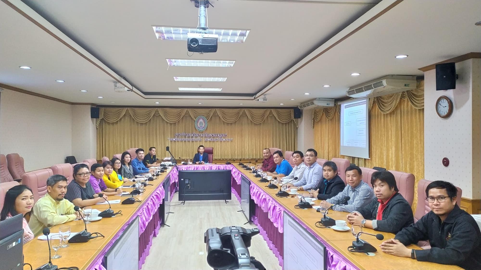 ประชุมคณะกรรมการสภาคณาจารย์และข้าราชการ ครั้งที่ 1/2563